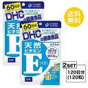 【2個セット】【送料無料】 DHC 天然ビタミンE 大豆 6