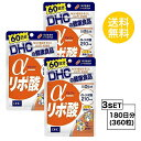 【送料無料】 DHC α アルファ -リポ酸 60日分×3パック (360粒) ディーエイチシー サプリメント α-リポ酸 チオクト酸 粒タイプ