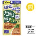 【お試しサプリ】【送料無料】 DHC ノコギリヤシEX 和漢プラス 20日分 (60粒) ディーエイチシー