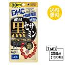 【お試しサプリ】【送料無料】 DHC 醗酵黒セサミン プレミアム 20日分 (120粒) ディーエイチシー
