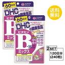 【送料無料】 DHC ビタミンBミックス 60日分×2パック (240粒) ディーエイチシー 【栄養機能食品(ナイアシン・ビオチン・ビタミンB12・葉酸)】