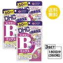 【送料無料】 DHC ビタミンBミックス 60日分×3パック (360粒) ディーエイチシー 【栄養機能食品(ナイアシン・ビオチン・ビタミンB12・葉酸)】 1