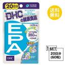 【お試しサプリ】【送料無料】 DHC EPA 20日分 (60粒) ディーエイチシー サプリメント エイコサペンタエン酸 不飽和脂肪酸 健康食品 粒タイプ その1