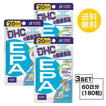 【お試しサプリ】【3個セット】【送料無料】 DHC EPA 20日分×3パック (180粒) ディーエイチシー