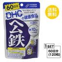 【送料無料】 DHC ヘム鉄 60日分 (120粒) ディーエイチシー サプリメント ミネラル 葉酸 ビタミンB 健康食品 粒タイプ 栄養機能食品 (鉄・ビタミンB12・葉酸)