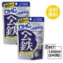 【2個セット】【送料無料】 DHC ヘム鉄 60日分×2パック (240粒) ディーエイチシー サプリメント ミネラル 葉酸 ビタミンB 健康食品 粒タイプ 栄養機能食品 (鉄・ビタミンB12・葉酸)