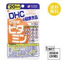 【お試しサプリ】【送料無料】 DHC マルチビタミン 20日分 (20粒) ディーエイチシー サプリメント 葉酸 ビタミンP ビタミンC ビタミンE サプリ 健康食品 粒タイプ