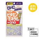 【お試しサプリ】【送料無料】 DHC マルチビタミン/ミネラル+Q10 20日分 (100粒) ディーエイチシー サプリメント ビタミンE コエンザイムQ10 ビタミンD サプリ 健康食品 粒タイプ