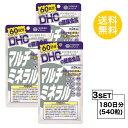 【3個セット】【送料無料】 DHC マルチミネラル 60日分×3パック (540粒) ディーエイチシー 栄養機能食品(カルシウム・鉄・亜鉛・銅・マグネシウム)