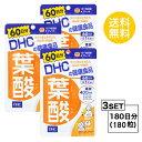 【3個セット】【送料無料】 DHC 葉酸 60日分×3パック (180粒) ディーエイチシー サプリメント 葉酸 ビタミンB 粒タイプ