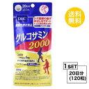 【お試しサプリ】【送料無料】 DHC グルコサミン 2000 20日分 (120粒) ディーエイチシー 【機能性表示食品】