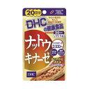【お試しサプリ】【2個セット】【送料無料】 DHC ナットウキナーゼ 20日分×2セット (40粒) ディーエイチシー サプリメント DHA EPA ナットウ 健康食品 粒タイプ