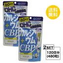 【送料無料】【2パック】 DHC カルシウム+CBP 60日分×2パック (480粒) ディーエイチシー サプリメント CBP カルシウム ビタミンD3 粒タイプ 【栄養機能食品(カルシウム)】