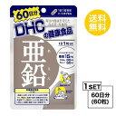 【送料無料】 DHC 亜鉛 60日分 (60粒) ディーエイチシー 【栄養機能食品(亜鉛)】 サプリメント クロム セレン 粒タイプ