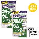 【送料無料】【2パック】 DHC カルシウム/マグ 60日分×2パック (360粒) ディーエイチシー 【栄養機能食品(カルシウム・マグネシウム)】