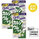 【送料無料】【3パック】 DHC カルシウム/マグ 60日分×3パック (540粒) ディーエイチシー 【栄養機能食品(カルシウム・マグネシウム)】