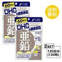 【送料無料】【2パック】 DHC 亜鉛 60日分×2パック ...