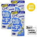 【送料無料】【3パック】 DHC カルニチン 60日分×3パック (900粒) ディーエイチシー サプリメント L-カルニチン ビタミン 健康食品 粒タイプ