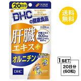 【お試しサプリ】【送料無料】 DHC 肝臓エキス+オルニチン 20日分 (60粒) ディーエイチシー サプリメント 肝臓エキス オルニチン 亜鉛 健康食品 粒タイプ