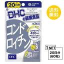 【お試しサプリ】【送料無料】 DHC コンドロイチン 20日分 (60粒) ディーエイチシー サプリメント コンドロイチン 亜鉛 II型コラーゲン サプリ 健康食品 粒タイプ