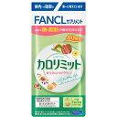 【送料無料】 ファンケル カロリミット 約80回分 (240粒) FANCL 機能性表示食品 ダイエット 桑の葉 キトサン 脂肪