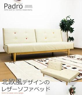 斯堪的納維亞設計皮革沙發床 /Padro (佩德羅) 沙發沙發沙發床沙發單低斯堪的納維亞復古現代兩個座位,2 個。 沙發沙發沙發兩個座位沙發雙人沙發沙發 2 P
