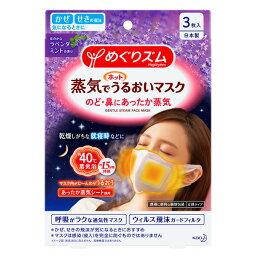 【送料無料】 めぐりズム 蒸気でホットうるおいマスク ラベンダーミントの香り 3枚入り 花王 就寝 睡眠