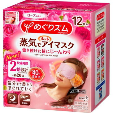 【12個セット】【送料無料】 めぐりズム 蒸気でホットアイマスク ローズの香り 12枚入り×12セット 花王 就寝 睡眠 アイマスク
