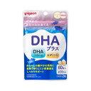 【2個セット】【送料無料】 ピジョン DHAプラス 30日分×2セット (120粒) サプリメント サプリ DHA ビタミンD 粒タイプ 健康食品 ベビー用品 pigeon