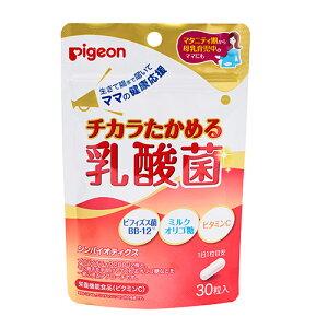 【送料無料】 ピジョン チカラたかめる乳酸菌 約30日分 (30粒) 乳酸菌 オリゴ糖 ビフィズス菌 サプリメント サプリ 粒タイプ 健康食品 ベビー用品 pigeon