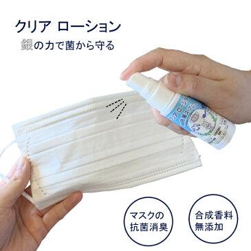 【3個セット】【送料無料】 マスク 抗菌スプレー クリアローション 30ml×3セット 銀イオン 携帯用スプレー 除菌 消臭 マスクガード 除菌スプレー 花粉対策 日本製