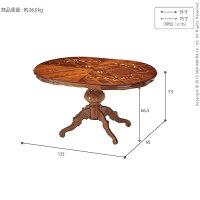 ヴェローナクラシックダイニングテーブル幅135cmイタリア家具ヨーロピアンアンティーク風