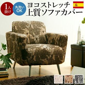在弗洛雷斯 [弗洛雷斯] 手臂一座位沙發伸展的手臂 1 座沙發蓋沙發一個座位,一個用於沙發套北歐手肘和掛排名設立一家百貨公司的西班牙 stretchfitsofacover