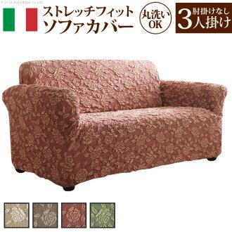 在義大利 stretchfitsofacover 優雅玫瑰扶手椅和三個沙發沙發 3 取得無人掛肘 3 人沙發套,沙發套沙發罩三座