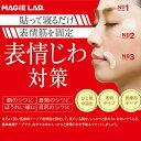 【送料無料】 マジラボ お休み中のしわ伸ばしテープ ミックスパック MAGiE LAB. MG22118 2