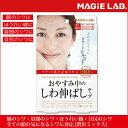 【送料無料】 マジラボ お休み中のしわ伸ばしテープ ミックスパック MAGiE LAB. MG22118 3