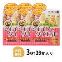 【3個セット】【送料無料】 SVELTY シェイクでダイエット×3セット 36袋 スベルティ ダイエット 酵母 脂肪 糖