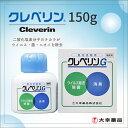 【送料無料】大幸薬品 業務用 クレベリンG 150g 除菌 ...
