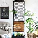 【送料無料】 COLT コルト 53パーテーション 仕切り デザイン 壁掛け カフェ 北欧 ハンガーラック プランター