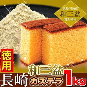 徳用★長崎和三盆カステラ約1k...