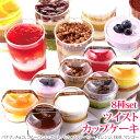 【送料無料】 スプーンで食べるオシャレで可愛い☆ツイストカップケーキ8種set