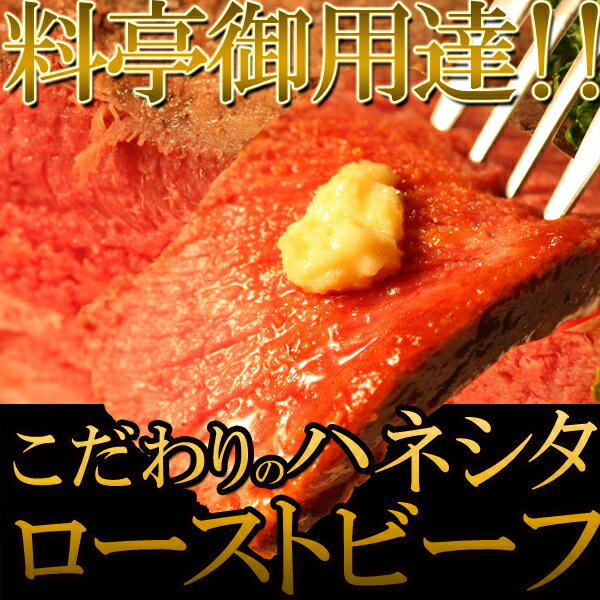 the order gourmet present present shipping directly from the producer meat high quality food ranking duties use that there is the roast beef 600 g roast