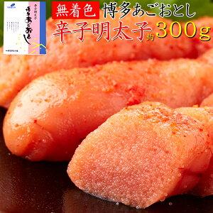 【送料無料】 TVでも話題!!あごが落ちるほど美味い!!博多あごおとし【無着色】辛子明太子300g