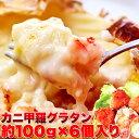 【送料無料】 みんな大好き!!とろっ!ふわっ!カニ甲羅グラタン100g×6個