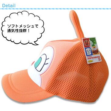それいけ!アンパンマンなりきりメッシュキャップ 帽子 ドキンちゃん(51cm)(熱中症対策 | 紫外線対策 | UVカット | 通販 ネット販売 | anpanman annpannman あんぱんまん どきんちゃん|キッズ ジュニア 子供用)【an0003】