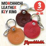 モンチッチ Monchhichi キーホルダー キャメル ブラウン モンチッチグッズ プレゼント