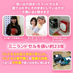 【送料無料】ミニランドセルケース付高級感あるアクリルケース付