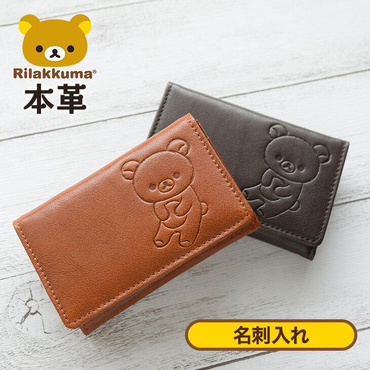 財布・ケース, 名刺入れ  Rilakkuma ( )( wallet leather )rk0041