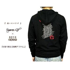 """""""再入荷 2012 Autumn&Winter"""" 岩手県復興支援パーカー。 『 雨ニモマケズ。 2011.3.11』 8..."""