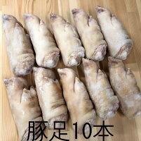 国産豚足生10本冷凍